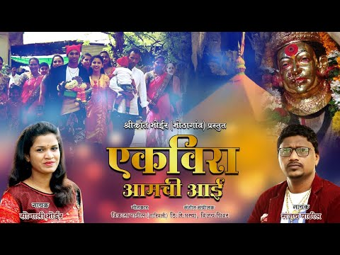 Xxx Mp4 Ekveera Amchi Aai New Ekveera Superhit Video Song Koligeet Sonali Bhoir Sanjay Patil 3gp Sex