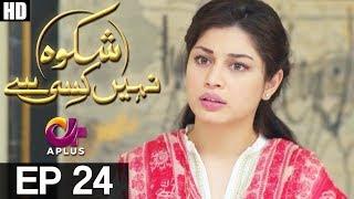 Shikwa Nahin Kissi Se - Episode 24 | A Plus ᴴᴰ Drama | Shahroz Sabzwari, Sidra Batool, Sonia Mishal
