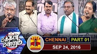 (24/09/16) Makkal Mandram | Cauvery dispute: Is TN being populist or playing politics? Part 1/3