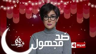 برومو ٤ مسلسل ضد مجهول - بطولة غادة عبد الرازق   رمضان 2018 HD