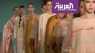 صباح العربية | مصممات عربيات في لندن