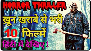 Top 10 Slasher Movies in Hindi | Top 10 Serial Killer Movies in Hindi Dubbed