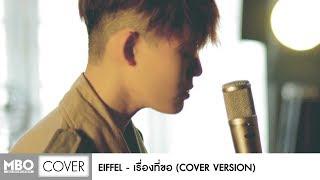 [Cover Version] เรื่องที่ขอ - Eiffel MBO