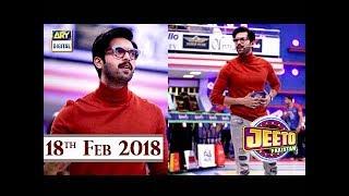 Jeeto Pakistan - 18th Feb 2018 - ARY Digital Show