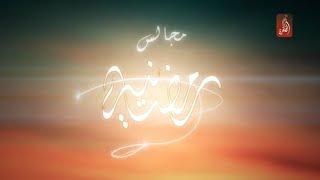 مجلس سعادة الدكتور سليمان الجاسم، منتدى الفجيرة الرمضاني الرابع | مجالس رمضانية