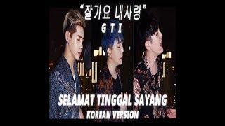 """GTI - Selamat Tinggal Sayang """"Korean Version"""" (Official Music Video)"""