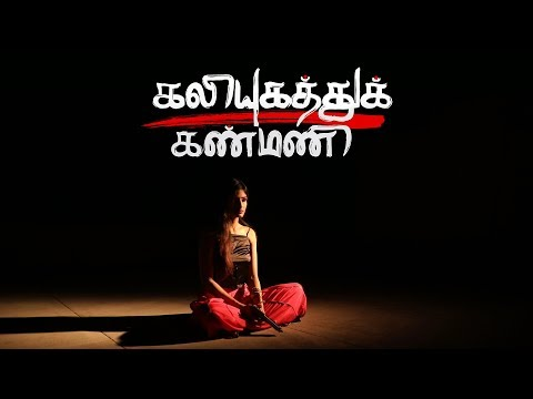 Xxx Mp4 Kaliyugathu Kanmani New Tamil Short Film 2018 3gp Sex