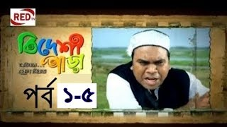 Bangla Natok 2017। Bideshi Para। Part 1-5। বিদেশী পাড়া নাটক পর্ব ১--৫