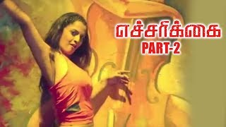 Echarikkai Tamil Movie Part 2 | Sathyaraj, Varalaxmi, Kishore, Yogi Babu | KM Sarjun