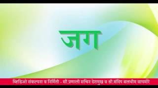 1 Marathi Shabd vaachan Sadhe Shabd