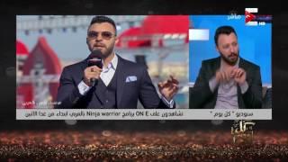 فكرة برنامج المسابقات نينجا وريور Ninja warrior بالعربي مع أحمد فهمي ومجدي الهواري .. في كل يوم