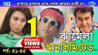 Jhamela Unlimited | Episode 41- 45| Bangla Comedy Natok | Mosharrof Karim | Shamim Zaman | Prova