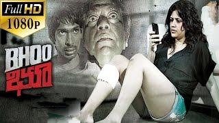 Bhoo Telugu Full Movie || Supriya Aysola, Jeeva, Dhanraj, Satya Kotla