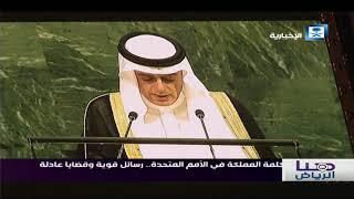 هنا الرياض - تقرير.. كلمة المملكة في الأمم المتحدة.. رسائل قوية وقضايا عادلة