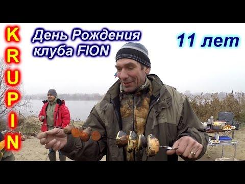рыбалка михаил крупинов 2016 новинки видео