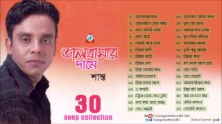 Valobashar Daame - Shanto - Full Audio Album