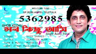 SHOB KICHU by Syed Shahid Bangla New Audio Song 2016 HD