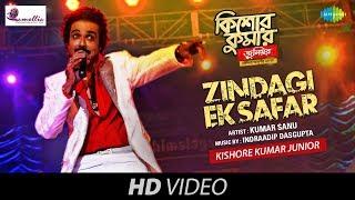 Zindagi Ek Safar   Kishore Kumar Junior   Prosenjit   Aparajita   Kaushik Ganguly   Kumar Sanu
