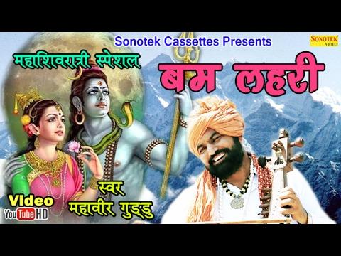 बम लहरी    Mahabir  Guddu    महाशिवरात्रि स्पेशल भजन    Most Popular Song
