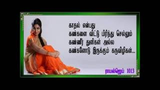 Etho ninaivugal tamil song