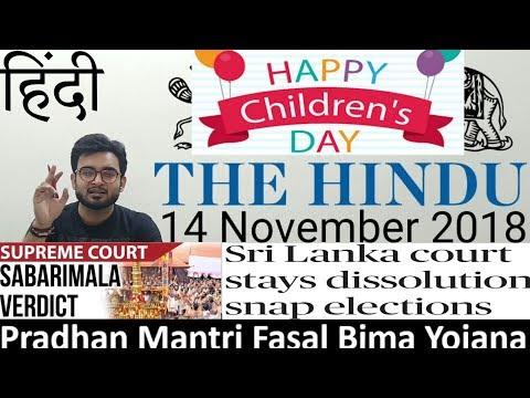 Xxx Mp4 14 November 2018 The Hindu Newspaper Analysis In Hindi हिंदी में News Current Affairs Today IQ 3gp Sex