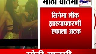 'Udta Punjab' online leak case: Delhi resident arrested for illegally uploading
