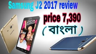 Samsung Galaxy J2 2017 Unboxing and Full Review (Bangla বাংলা)