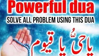 ya hayyu ya qayyum zikir - POWERFUL RUQYAH ᴴᴰ - Powerful dua Solve all problem using this dua