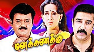 Tamil Full Movie | MANAKKANAKU |Kamal, Vijayakanth, Rajesh,Sarath Babu