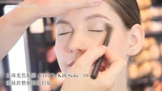 Armani Makeup Expert無妝感持久底妝示範