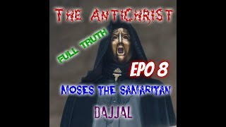المسيح الدجال الحقيقة الكاملة الحلقة الثامنة