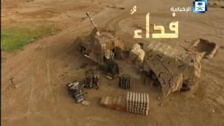 فاصل - القوات المسلحة.. عزم وحزم  فداء للوطن