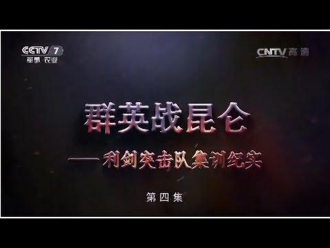 群英战昆仑——利剑突击队集训纪实④ 【军事纪实 20170515】