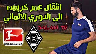 انتقال لاعب منتخب سوريا عمر خريبين الى الدوري الالماني ، حديث المنسق الاعلامي للمنتخب  عماد الاميري