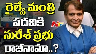 Railway Minister Suresh Prabhu decides to Resign || PM asks to Wait || Utkal Express Accident || NTV