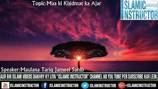 Maa ki Khidmat ka Ajar | Maulana Tariq Jameel Bayan