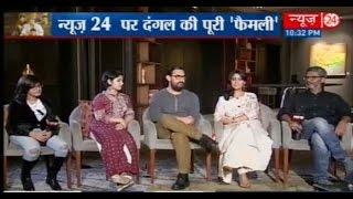 Aamir Khan - Dangal Movie Team @ News24 || Manak Gupta ||