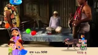 Jomoj 4 2015 Bangla Eid Natok Promo By Mosharraf Karim HD