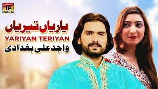 Yariyan Teriyan Meri Zindagi Nun - Wajid Ali Baghdadi - Latest Punjabi And Saraiki Song 2016