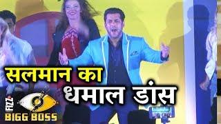 Bigg Boss 11 के लांच पर Salman Khan की धमाकेदार Performance  - वाह भाईजान