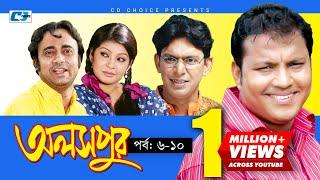 Aloshpur | Episode 06-10 | Chanchal Chowdhury | Bidya Sinha Mim | A Kha Ma Hasan