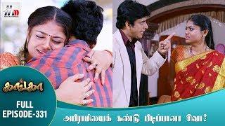 Ganga Tamil Serial | Episode 331 | 1 February 2018 | Ganga Latest Serial | Home Movie Makers