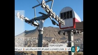 Iran made Aerial Passenger Ropeway cableway Cable car manufacturer سازنده تله كابين شهركرد ايران