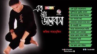 Fakir Shahbuddin - Ek Mutho Valobasha | Bangla Song