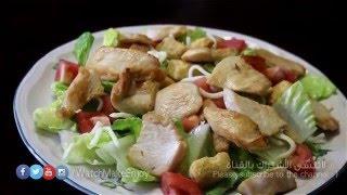 سلطة سيزر الدجاج - المطبخ العربي | Chicken Caesar Salad