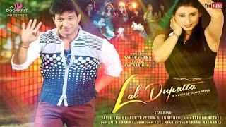 DOONKRITI Presents | LAL DUPATTA | Latest Punjabi Video Song | SANJU SILODI | AARTI VERMA |