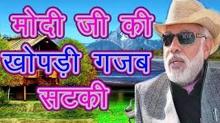 Modi+ka+Super+hit+song+DJ+Shobit+Kumar