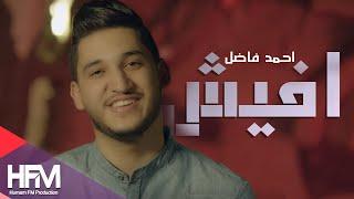 احمد فاضل - افيش ( فيديو كليب حصري ) 2018