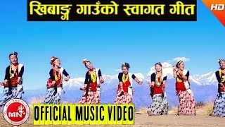 New Nepali Lok Geet 2016/2073 | Swagat Khibang Gau - Gita Paija & Rk Gurung Ft.Bill Purja