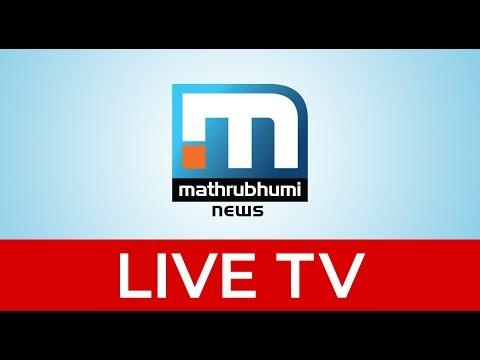 Xxx Mp4 MATHRUBHUMI NEWS LIVE TV KERALA MALAYALAM NEWS മാതൃഭൂമി ന്യൂസ് ലൈവ് 3gp Sex